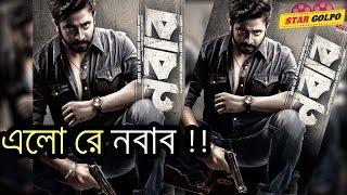 এলোরে শাকিব খানের নবাব ! Nobab Bangla Movie First Look Poster Shakib Khan & Subhashree Ganguly