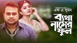 F A Sumon || Dushi || Eid Exclusive Music Video || Bangla Song 2018