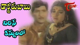 Doctor Babu Songs- Virise Kannulalo - Sobhan Babu - Jayalalitha