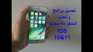 تحميل برامج وألعاب أيفون المدفوعة مجانا بدون جيلبريك والحاسوب وشراء من داخلها -IOS10&11