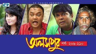 Aloshpur | Episode 206-210 | Chanchal Chowdhury | Bidya Sinha Mim | A Kha Ma Hasan