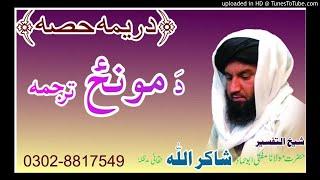 #pashto islamic bayan, Da Monz Tarjama (Part-3) by Hazarat Maulana Mufti Abu Hammad Shakir Ullah Haq