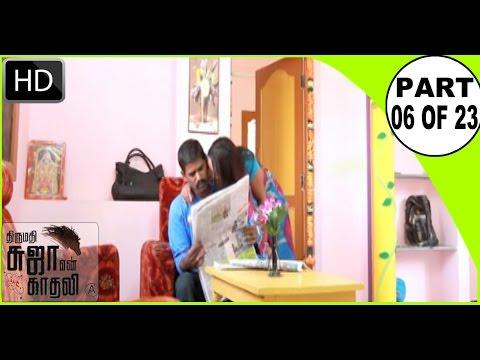 Xxx Mp4 Tamil Cinema Thirumathi Suja Yen Kaadhali Part 6 3gp Sex