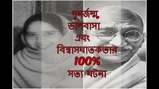 Reincarnation In Bengali | [শান্তি দেবীর পুনর্জন্ম] | True Love and Betrayal | Jaatishwar