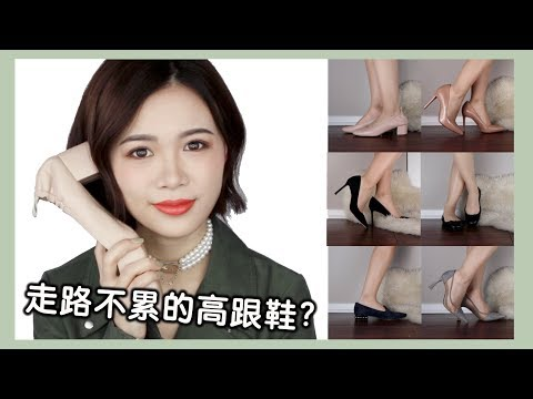 Xxx Mp4 【走路不累】高跟鞋排行榜 CL Jimmy Choo Everlane Sam Edelman 奢侈品vs平价 3gp Sex