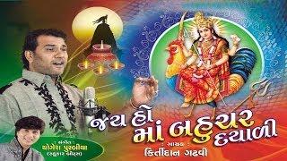 Jay Ho Maa Bahuchar Dayali | Navratri Special - Mataji Na Garba | Audio Jukebox