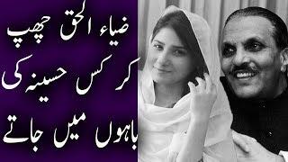 Real face of Zia-ul-Haq and his secret girlfriend ضیاء کی حقیقت | Urdu Files