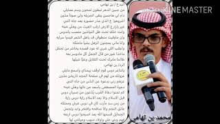 محمد بن تهامي من حفل الشاعر علي الدوسي ١٤٣٩/٧/٦