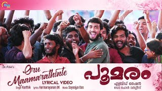 Poomaram Malayalam Movie | Oru Maamarathinte Song | Kalidas Jayaram, Karthik, Abrid Shine | Official