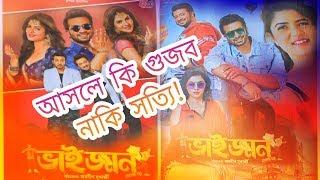 BHAIJAAN ELO RE Hall Review | Eskay Movies | Shakib Khan Srabanti And Payel | Hall Report | rpn