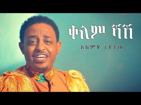 Xxx Mp4 Alemye Getachew Kelem Shash ቀለም ሻሽ New Ethiopian Music 2019 Official Video 3gp Sex
