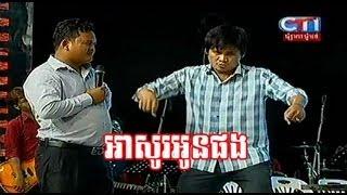 CTN Khmer comedy 2013 - Aso Oun Phorng