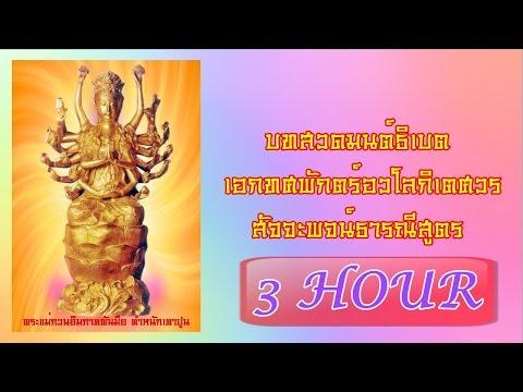 บทสวดมนต์ธิเบต เอกทศพักตร์อวโลกิเตศวร สัจจะพจน์ธารณีสูตร 梵唱大悲咒 3 HOUR