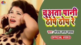 गरम जवानी के चुआता पानी थोपे थोपे समीज़ में | Sanjay Lal | Sunny Leone Hai Sabke Najar Mein  [HD]