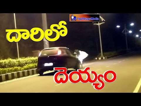 Xxx Mp4 Top 1 Real Ghost Video దారి లో దెయ్యం Top Telugu Media 3gp Sex