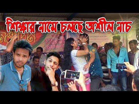 Xxx Mp4 শিক্ষার নামে চলছে অশ্লীল নাচ Any Video Bangla Song Jamalpur District Bogra Sariakandi 3gp Sex