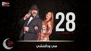 مسلسل هي ودافنشي | الحلقة الثامنة والعشرون (28) كاملة | بطولة ليلي علوي وخالد الصاوي