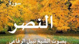 سورة النصر بصوت نبيل الرفاعي