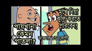 10 funny jokes doctor vs patient | bengali doctor vs patient funny video 😋😄😂