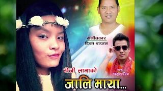 Maya Jali(माया जाली) - Roji Lama - New Nepali Song 2017 - Official Video