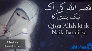 Qissa Allah ki Aik Naik Bandi ka by Maulana Tariq Jameel | Light of Islam