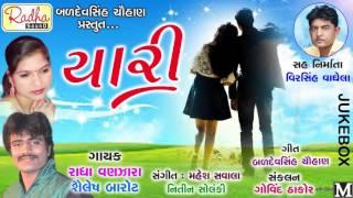 Yaar Tari Yari Mane Pranthi Pyari  Song  | Gujarati Song 2017