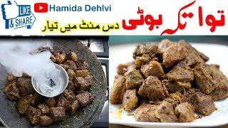 Tawa Tikka Boti Recipe by Hamida Dehlvi