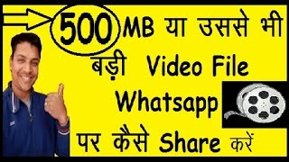 How to send Big Video File In Whatsapp in Hindi | Whatsapp Latest Trick 2017  | Hindi | Mr.GRowth🙂