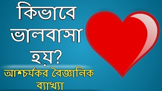 Science of Love language  Bangla - Brain or Heart? EduTalk - Health tips in Bangla
