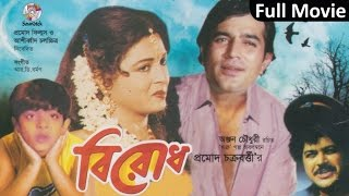 Shabana, Rajesh Khanna(India) - Birodh | Full Movie | Soundtek