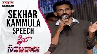 Sekhar Kammula Speech @ Fidaa Sambaralu || Varun Tej, Sai Pallavi