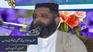 Tauheed o Sunnat by Syed Sabtain Shah Naqvi | 08-02-2017 [Full HD | 1080p]