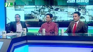 Ei Somoy | Episode 2423 | Talk Show | News & Current Affairs