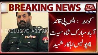 Quetta: SP Mubarak Shah among 4 Policemen martyred in firing incident