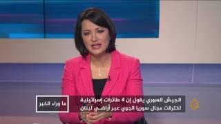 ما وراء الخبر-ما تفسير الرد السوري على الغارة الإسرائيلية؟
