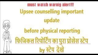 Upsee Counselling फिजिकल रिपोर्टिंग का पुरा प्रोसेस स्टेप  By  स्टेप  देखे  MUST WATCH