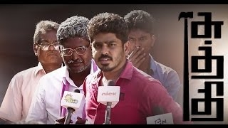 'Suththi' - 'Kaththi' Tamil Movie Spoof | Full Movie | Must Watch
