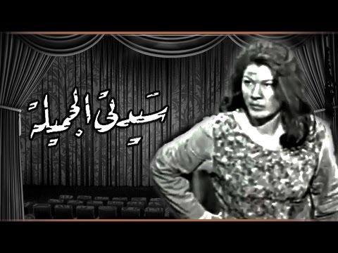 Xxx Mp4 مسرحية سيدتي الجميلة فؤاد المهندس شويكار 3gp Sex