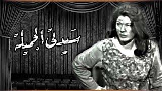 """مسرحية """"سيدتي الجميلة"""" .. فؤاد المهندس - شويكار"""