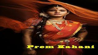 Prem Kahani | Full Hindi Movie | Ashok Kumar , N.M. Joshi , Mayadevi