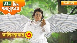 Drama Serial : Dalim Kumar Episode 3 | Tanjin Tisha, Tanvir Khan by A R Belal, A T M Maqsudul Haq