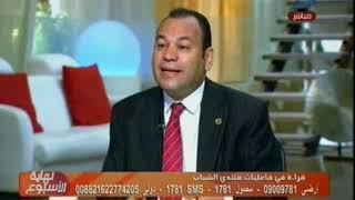 نهاية الأسبوع  عبد الجواد ابو كب: منتدى الشباب صحح مفاهيم خاطئة عن مصر والعالم العربى