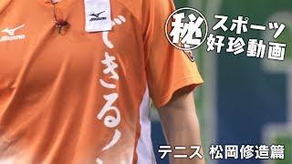 〇秘 スポーツ好珍動画 テニス松岡修造篇