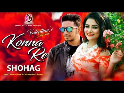 Xxx Mp4 KONNA RE SHOHAG VALENTINE S DAY SONG 2019 কন্ন্যা রে সোহাগ 3gp Sex