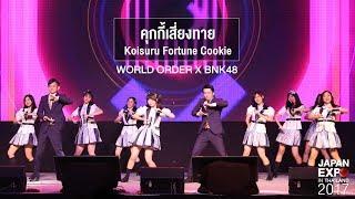 BNK48 x WORLD ORDER : คุกกี้เสี่ยงทาย (Koisuru Fortune Cookie)   JAPAN EXPO IN THAILAND 2017