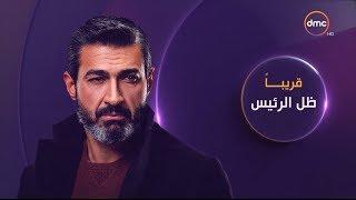 مسلسل ( ظل الرئيس ) بطولة النجم ياسر جلال وهنا شيحة قريبآ على dmc