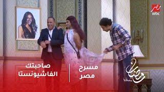 مسرح مصر - صاحبتك الفاشونيستا ... منشن ليها وأذكري الشبه بينها وبين حمدي الميرغني