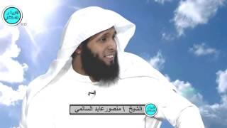 اجمل واروع تلاوة تسمعها في حياتك الشيخ منصور السالمي