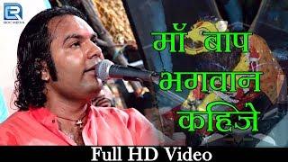 Ek Shaam Maa Hinglaj Ke Naam Live Bhajan | माँ बाप भगवान कहिजे | Harsh Mali | Rajasthani Video Song