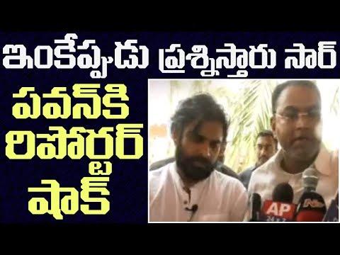 Xxx Mp4 Pawan Kalyan Reporter Shocking Question To Pavan Kalyan At JanaSena Porata Yatra 2day 2morrow 3gp Sex